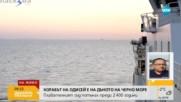 Корабът на Одисей е на дъното на Черно море