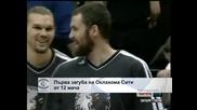 Първа загуба на Оклахома от 12 мача в НБА