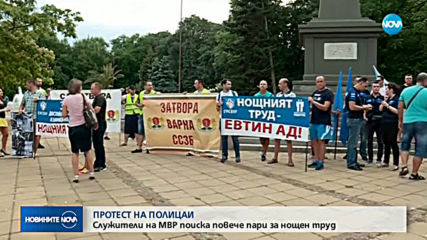 Служители на МВР на протест във Варна