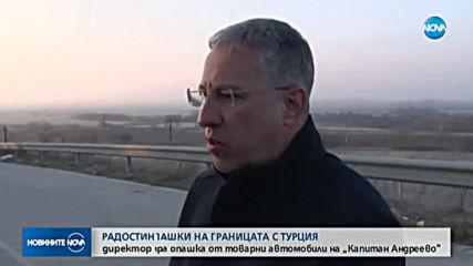 Новините на NOVA (17.02.2020 - обедна емисия)
