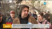 Миньори отново на протест заради неизплатени заплати