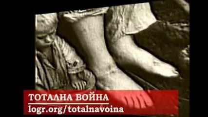 Т.в.: Революционният холокост - Част I