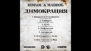 Dim4ou & Maddog - Н.л.о. (zanimation)