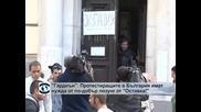 """""""Гардиън"""": Протестиращите в България имат нужда от по-добър лозунг от """"Оставка!"""""""