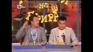 Господари на ефира - 21.04.2010 г