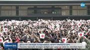Десетки хиляди поздравиха лично императора на Япония