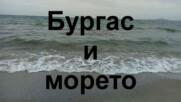 На брега на морето в Бургас, 05.05.2021 г.
