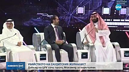 Доклад на ЦРУ сочи принц Мохамед за поръчител на убийството на Хашоги