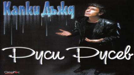 Руси Русев - Капки Дъжд /албум/ 2001
