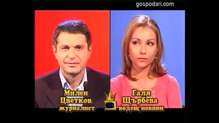 Блиц - Галя Щърбева и Милен Цветков