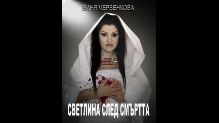 Vanq Chervenkova-svetlina sled Smarta