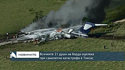 Всичките 21 души на борда оцеляха при самолетна катастрофа в Тексас