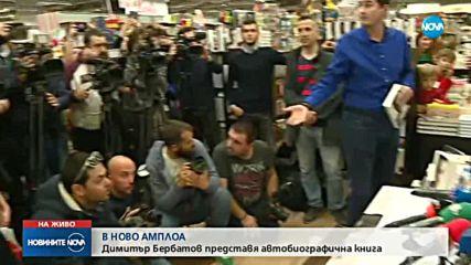 Димитър Бербатор представи автобиографична книга