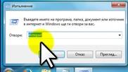 """Как да изкарате папката """"игри"""" при Windows 8 и Windows 10"""
