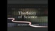 История на науката - еп.4 - Каква е тайната на живота?