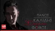 2015 Spirto - Panos Kalidis - Greek New Single 2015