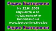 New !!! Радио Екатеринна Следващото Предаване Е На 23 Януари От 16:30