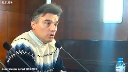 проф. Иво Христов-как стигнахме дотук 1990-2000