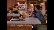 8 Прости правила С03 Е06 Бг аудио