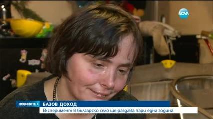 Експеримент в българско село ще раздава пари една година