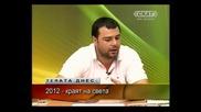 Еленко Ангелов 2012 част 1