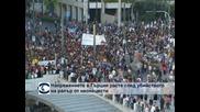 Отново размирици в Гърция