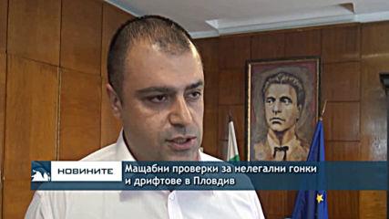 Мащабни проверки за нелегални гонки и дрифтове в Пловдив