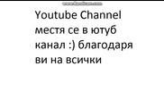местя се в ютуб канал