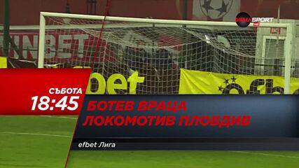 Ботев Враца - Локомотив Пловдив на 28 август, събота от 18.45 ч. по DIEMA SPORT