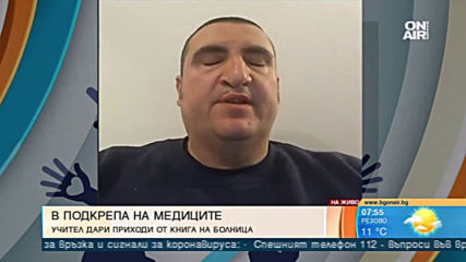 Участието на нашия колега И. Михайлов в сутрешния блок на Bulgaria on Air (29.05.20 г.)