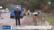 Делото за смъртта на двама в аварийната лента не започна по същество