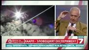Хаарп, зловещият експеримент проф. Лъчезар Филипов