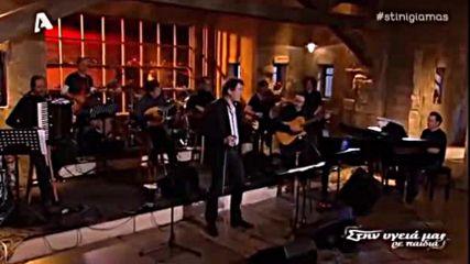 Stin Ugeia Mas - Themis Adamantidis