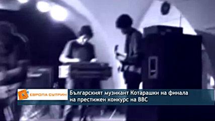 Българският музикант Котарашки на финала на престижен конкурс на ВВС