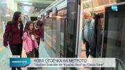 Пуснаха новия участък от третия лъч на метрото в София
