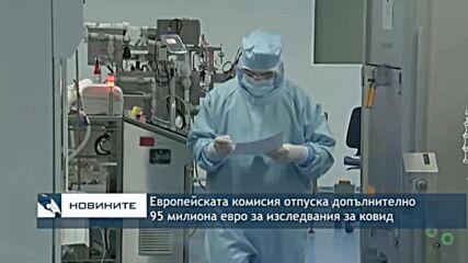 Европейската комисия отпуска допълнително 95 милиона евро за изследвания за ковид