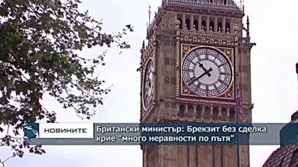 Британски министър: Брекзит без сделка крие