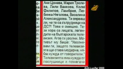 Диагноза И Георги Ифандиев 17.6.2008