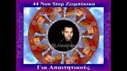 Dj. Alexander - 44 Non Stop- Zeimpekika