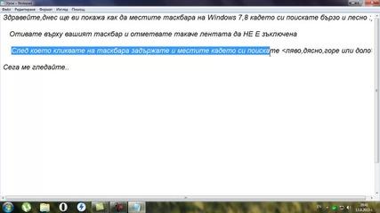 Как да местите таскбара на Windows 7 кадето си поискате