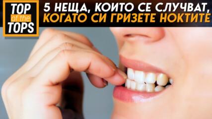 5 неща, които се случват, когато си гризете ноктите
