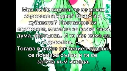 I'm Not Your Boyfriend, Baby! - [ Bleach ] - fic 3