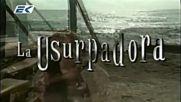 La Usurpadora / Узурпаторката (1998) - 4 Епизод