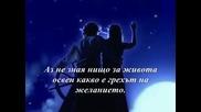 Ищар - Опитоми Ме ( Авторски и Превод)
