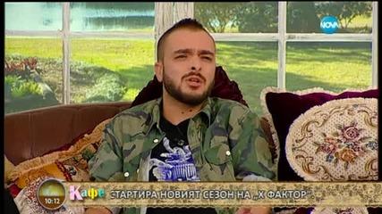 На кафе със съдиите на X Factor - Криско, Маги, Саня Армутлиева (31.08.2015г.)