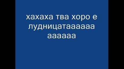 Извратено Калугерово Хоро