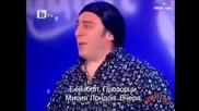 Шайбата при най-добрият преводач - Комиците Смях..!