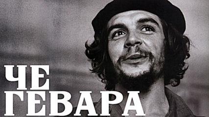 Че Гевара - Символът на революцията