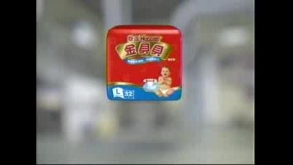 Реклама на памперси :)