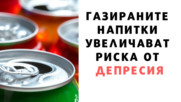 Газираните напитки увеличават риска от депресия